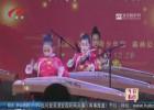 文艺演出迎新年  快乐舞台展风采