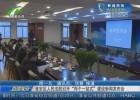 """淮安区人民法院召开""""两个一站?#20581;?#24314;设新闻发布会"""