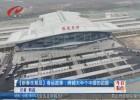 新春走基层:[春运故事]:跨越大半个中国的团圆