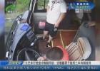 大巴车行驶途中脚踹司机  安徽籍男子被判三年有期徒刑