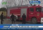 消除安全隐患 清江浦警方集中销毁一批非法烟花爆竹