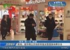 商场、超市等公共场所积极采取措施保障安全