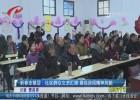 新春走基层:【我们的节日】社区群众文艺汇演 展现居民精神风貌