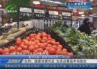 生鲜、蔬菜货源充足  生活必需品市场稳定