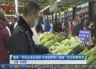 """蔬菜、肉制品供应充裕 市场监管部门提醒""""切勿恶意囤货"""""""