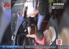 高速上脚踹大巴司机  男子一审获刑三年