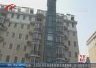电梯验收紧锣密鼓  16部电梯争取年前投入使用