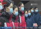 阻击疫情  医者担当  淮安29名医护人员驰援湖北