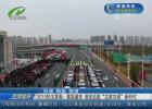 """2019民生答卷:高架通车  淮安迈进""""立体交通""""新时代"""