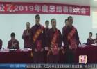江蘇沙鋼集團淮鋼特鋼股份有限公司舉行2019年度總結表彰大會