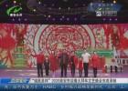 """""""瑞鼠呈祥""""2020淮安市迎春大拜年文藝晚會完成錄制"""