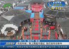 【我们的节日】寻找年味:街上飘起中国红 张灯结彩迎新年