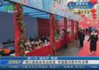【我们的节日】清江浦庙会亮点纷呈 非遗展示获市民点赞