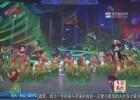【关注淮安春晚】看淮安人自己的春晚 录制现场好评如潮
