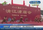 【我们的节日】2020中国一分11选5·清江浦庙会开幕