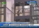 老旧小区加装电梯 居民获得感进一步提升