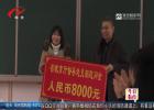 省教育厅领导到涟水徐集中学开展走访捐赠活动