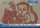 """非遗剪纸传承人徐增南:感受""""指尖上""""的传统文化"""