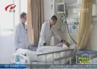 【核心价值观】医者?#24066;模?#25171;止疼针坚持做完手术 尽职医生病倒手术台