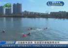 迎接新年到来 冬泳爱好者畅游里运河
