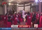 泽明医院举行公益胎教音乐会 数百名准妈聆听世界名曲