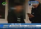 """徐州小伙来淮出差搜索""""附近的人"""" 落入陷阱被骗近6000元"""