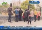 【文明游園】文明游園觀念深入人心 游客收獲好心情