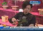 迎新春 淮安铁霞轩古花盆博物馆举办首届水仙花艺展