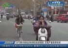 天氣寒冷騎電動車摔傷患者增多 后果嚴重莫要輕視