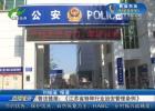 普法链接:《江苏省特种行业治安管理条例》