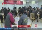 清江浦區殘聯舉辦首屆殘疾人摜蛋比賽