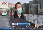 公交多措并举  应对新型冠状病毒感染肺炎