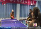 清江浦区残联举办聋人专场乒乓球赛