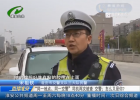 """""""同一地点、同一交警""""司机两次被查  交警:怎么又是你?"""