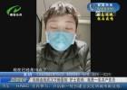 【众志成城 抗击疫情】视频连线武汉方舱医院  护士袁玥:我是一名共产党员
