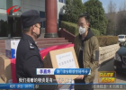 【眾志成城 抗擊疫情】愛心人士捐贈物資  警民同心抗擊疫情