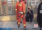 男子讨薪不成要跳楼  消防民警合力救援
