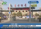 """【众志成城 抗击疫情】水渡口街道""""硬核""""防疫宣传横幅接地气、有效果"""