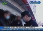 疫情防控期间违规聚集 三人被处罚