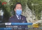 【众志成城 抗击疫情】徐军:儿子眼中的平民英雄