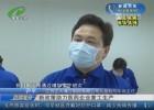 【众志成城 抗击疫情】新政策助力医药企业复工生产