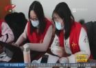 """【众志成城 抗击疫情】洪泽成立百人""""青年突击队"""" 筑牢抗疫防线"""