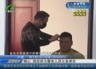 【众志成城 抗击疫情】暖心 理发师为警务人员义务理发