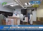 【众志成城 抗击疫情】预防交叉感染  工商银行一分11选5分行对1.64亿元现金消毒