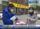 【众志成城 抗击疫情】暖心 爱心企业向市民免费发放口罩、消毒液等防疫用品