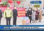【眾志成城 抗擊疫情】市女企業家協會捐贈2萬副口罩  助力疫情防控