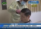 【众志成城 抗击疫情】暖心!爱心理发师为医务人员上门服务、免费理发