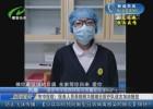 【众志成城 抗击疫情】市中医院:医务人员录视频为援湖北医疗队战友加油鼓劲