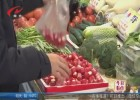 蔬菜市场货足价稳  活禽交易全部关闭