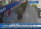 【众志成城 抗击疫情】热心市民悄悄为民警送口罩 监控拍下暖心一幕